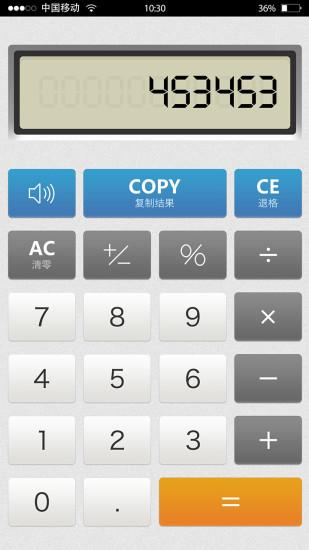 玩免費工具APP|下載超速语音计算器 app不用錢|硬是要APP