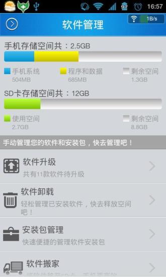 玩工具App|手机保镖免費|APP試玩
