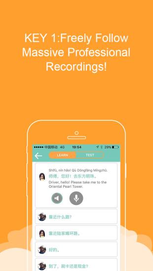 玩免費教育APP|下載MandarinTalk app不用錢|硬是要APP