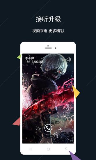 玩免費娛樂APP|下載东京食尸鬼主题来电视频 app不用錢|硬是要APP