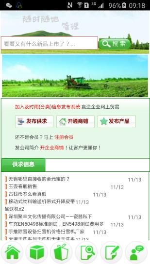 农产品平台