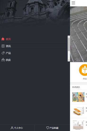中国地暖交易平台