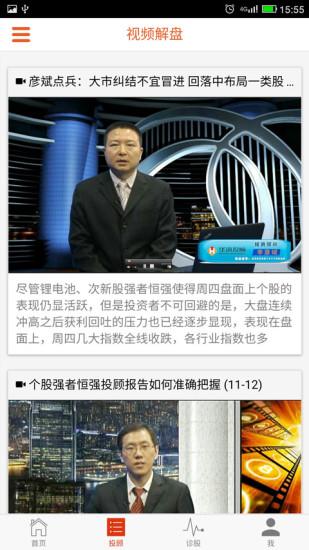 华讯股票专家