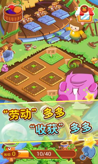 玩免費休閒APP|下載熊孩子怪物农场 app不用錢|硬是要APP