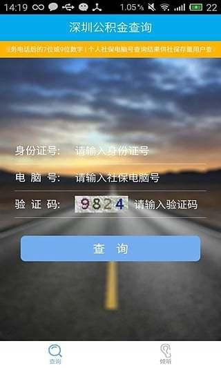 深圳公积金查询