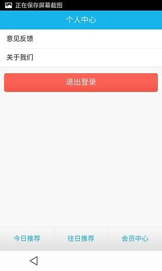 clipper plus with sync application - APP試玩 - 傳說中的挨踢部門
