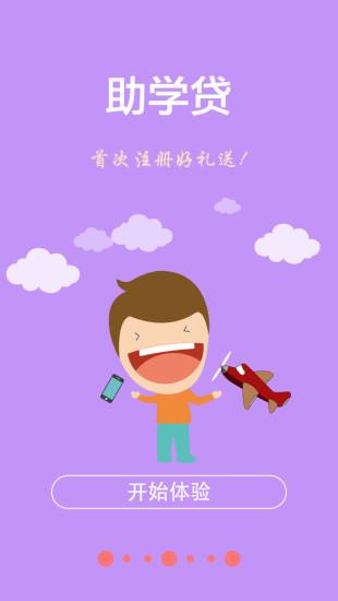 玩免費財經APP|下載零用贷助学版 app不用錢|硬是要APP