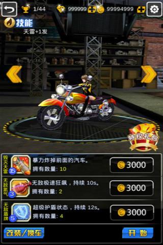 狂暴摩托3D截图1