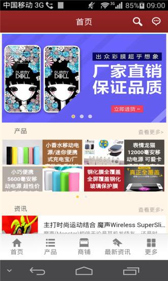 中国手机配件网