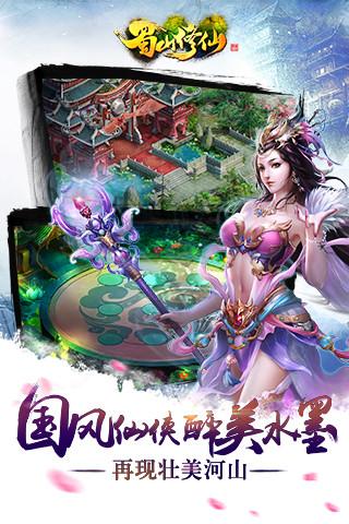 蜀山修仙游戏截图