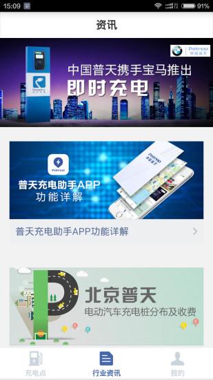 生活必備免費app推薦 普天充电助手線上免付費app下載 3C達人阿輝的APP