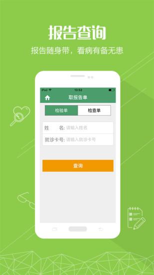 玩免費健康APP 下載健康兰医 app不用錢 硬是要APP