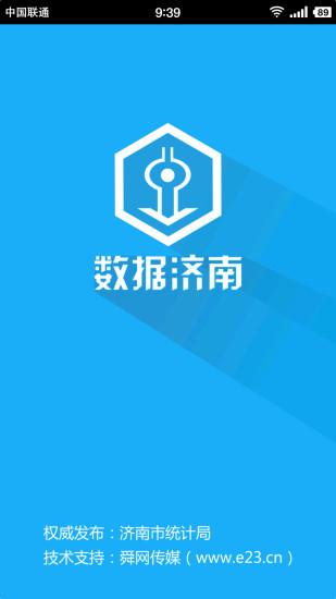 数据济南|玩生活App免費|玩APPs