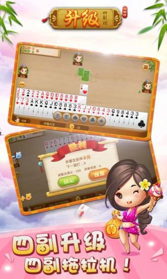 玩棋類遊戲App|四副牌升级免費|APP試玩