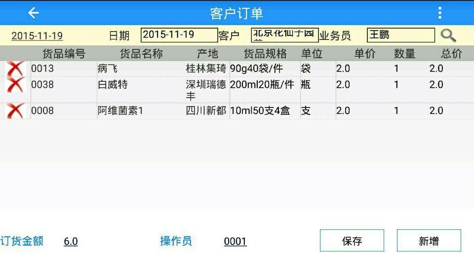 [日本觀察] 看iPhone App可以治療視力?|新聞台@智慧好程式 ...