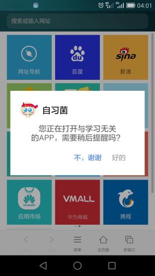 玩免費教育APP 下載自习君 app不用錢 硬是要APP