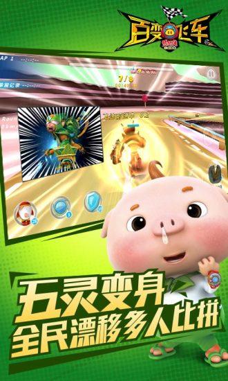 猪猪侠百变飞车游戏截图