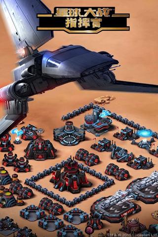 星球大战:指挥官 (原力觉醒)游戏截图