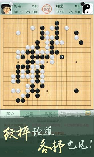 腾讯围棋游戏截图