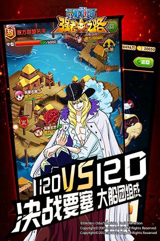 航海王强者之路(正版授权)游戏截图