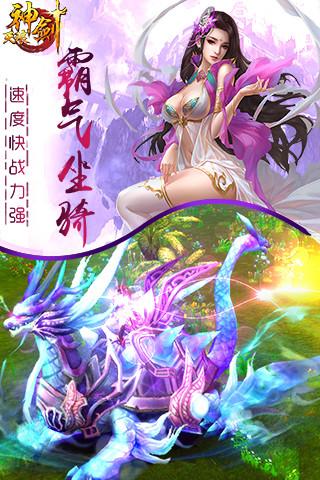 天琅神剑游戏截图