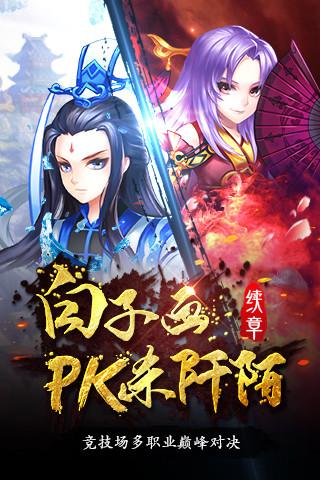 妖神花千骨(小说正版授权)游戏截图