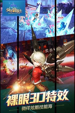 少年龙骑士游戏截图