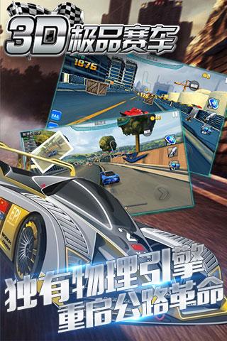 3D极品赛车游戏截图