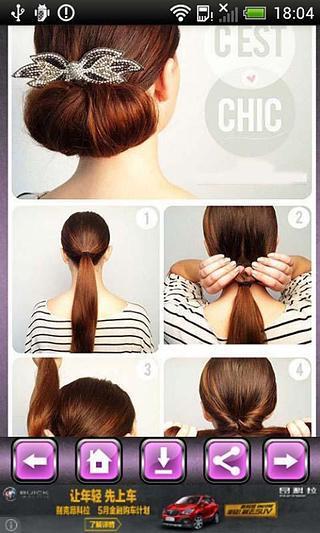 如何设计的发型