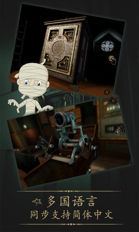 未上锁的房间游戏截图