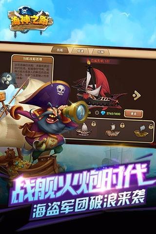 海神之路游戏截图