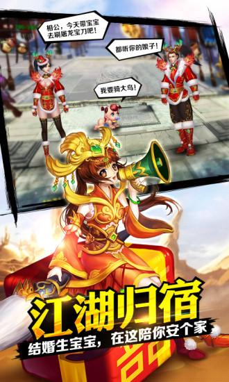 格斗江湖宣传图片
