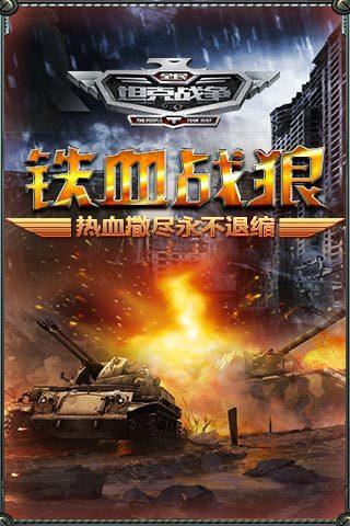全民坦克战争(官方正版)截图1