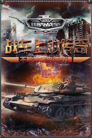 全民坦克战争(官方正版)截图2