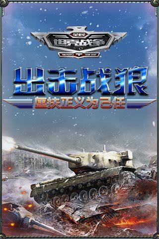 全民坦克战争(官方正版)截图3