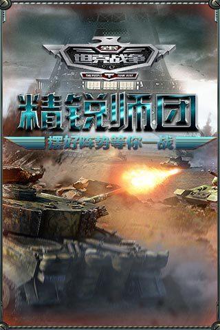 全民坦克战争(官方正版)截图4