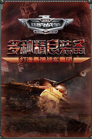 全民坦克战争(官方正版)截图5