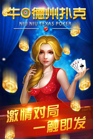 牛牛德州扑克宣传图片