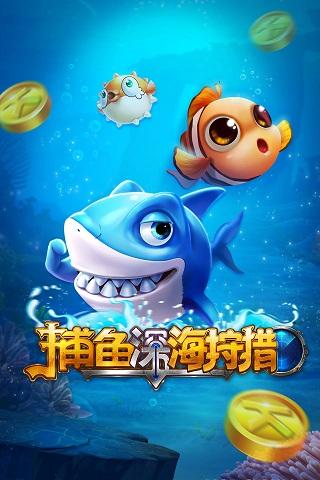 捕鱼深海狩猎游戏截图