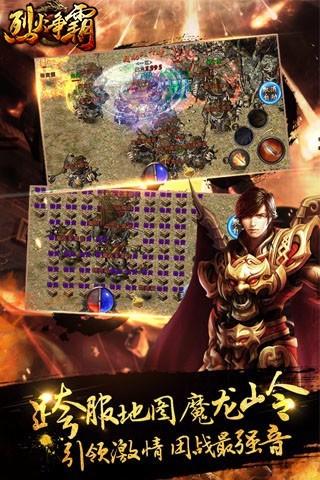 烈火争霸游戏截图