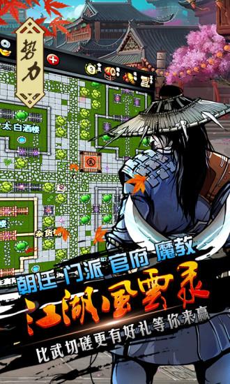 江湖风云录宣传图片