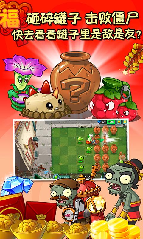 植物大战僵尸2高清版游戏截图