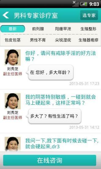 免費下載健康APP 问医 app開箱文 APP開箱王
