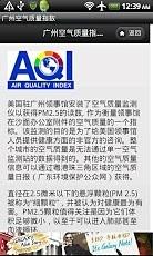 广州空气质量指数 PM2.5