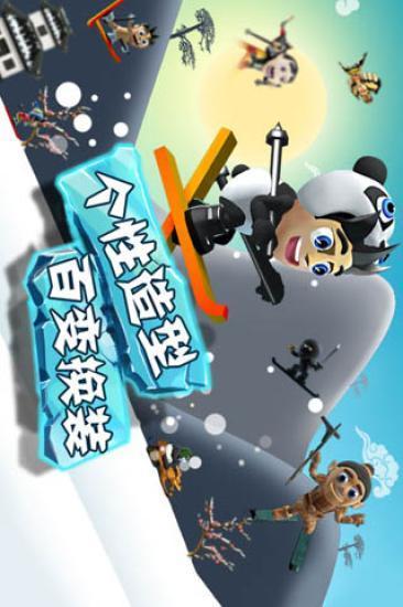 滑雪大冒险(QQ平台版)