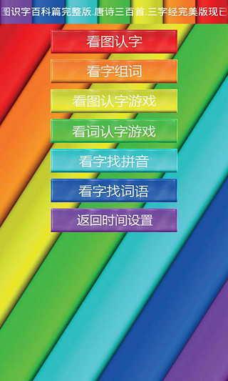 新软看图识字快乐字典8