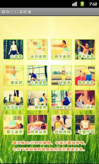 瑜伽七日减肥操