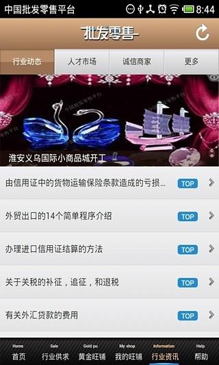 中国批发零售平台