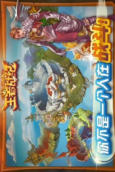 王者帝國- 建立你的王國第1 頁:: 遊戲App :: iPod、iphone、iPad,iOS系統 ...