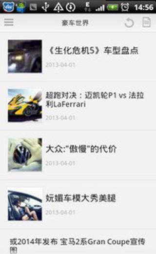 豪车世界|玩新聞App免費|玩APPs